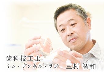 歯科技工士 三村智和